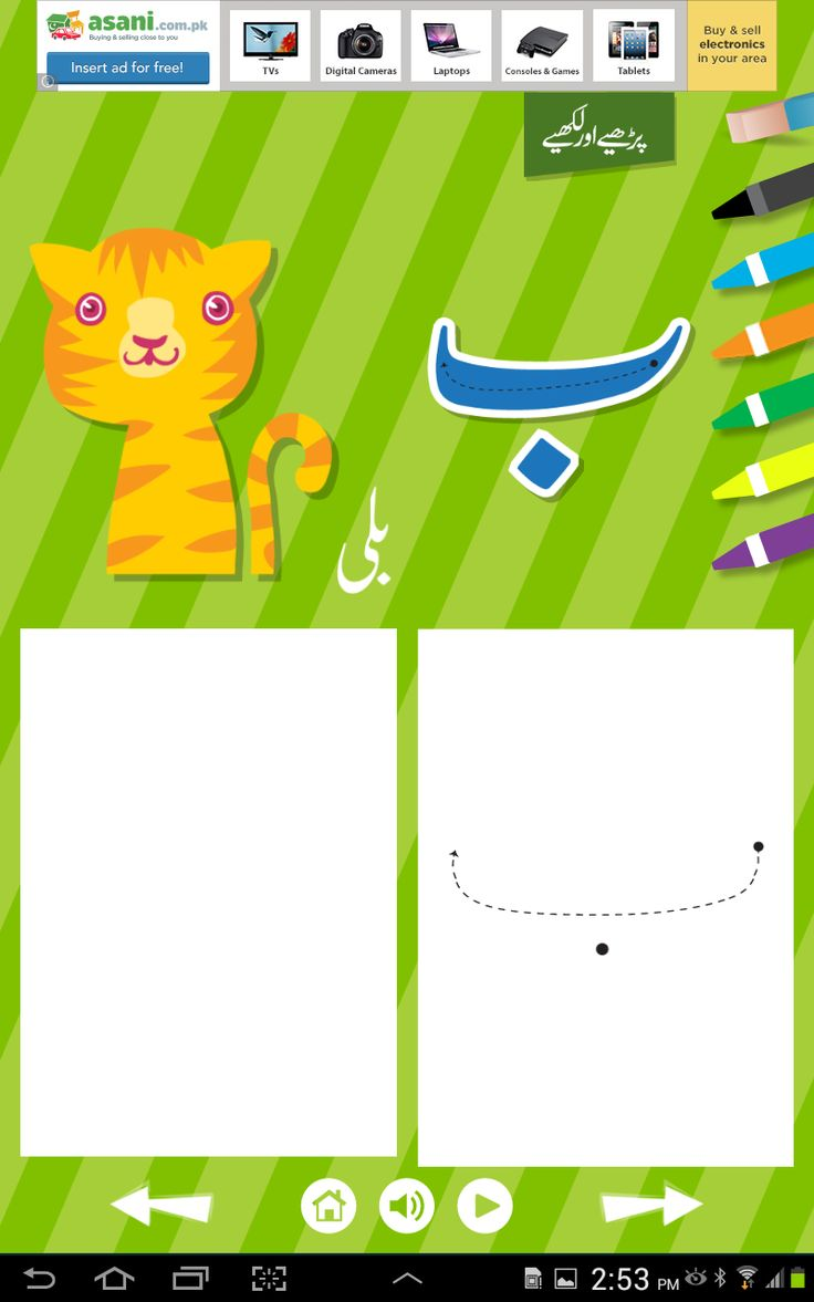 17 Best images about Urdu on Pinterest  Fun for kids, Activities  multiplication, alphabet worksheets, worksheets, and education Urdu Alphabets Worksheets For Kids 2 1177 x 736