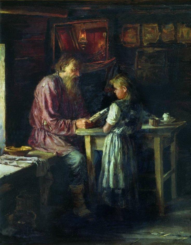 Максимов В. Единственный учитель