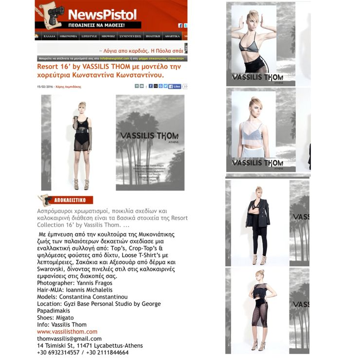 Post on www.newspistol.gr  Thanx for the article! #Resort16