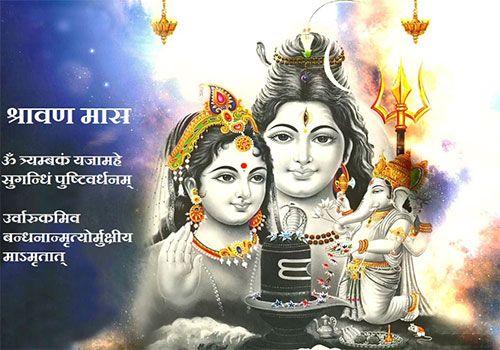 Shravan Month 2017: Dates, Time, Fasting, How To Do Puja Vidhi, Shravan Maas, Sawan Mahina, Shravan Special Products - Rudraksha Ratna