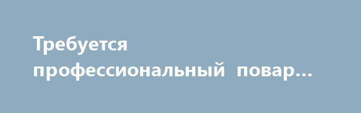 Требуется профессиональный повар #Семей http://www.pogruzimvse.ru/doska212/?adv_id=274 Нам требуется профессиональный повар в кафе который умеет готовить русскую, казахскую, европейскую, восточную кухню (японскую кухню обучим).    Трудолюбивый(ая), ответственный(ая), чистоплотный(ая).    Своевременная оплата труда 2 раза в месяц без задержек.    График работы 2/2 с 10:00 до 01:00, развоз левый берег и правый центр. {{AutoHashTags}}