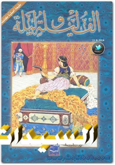 تحميل كتاب الف ليله وليله النسخه الاصليه بصيغة pdf