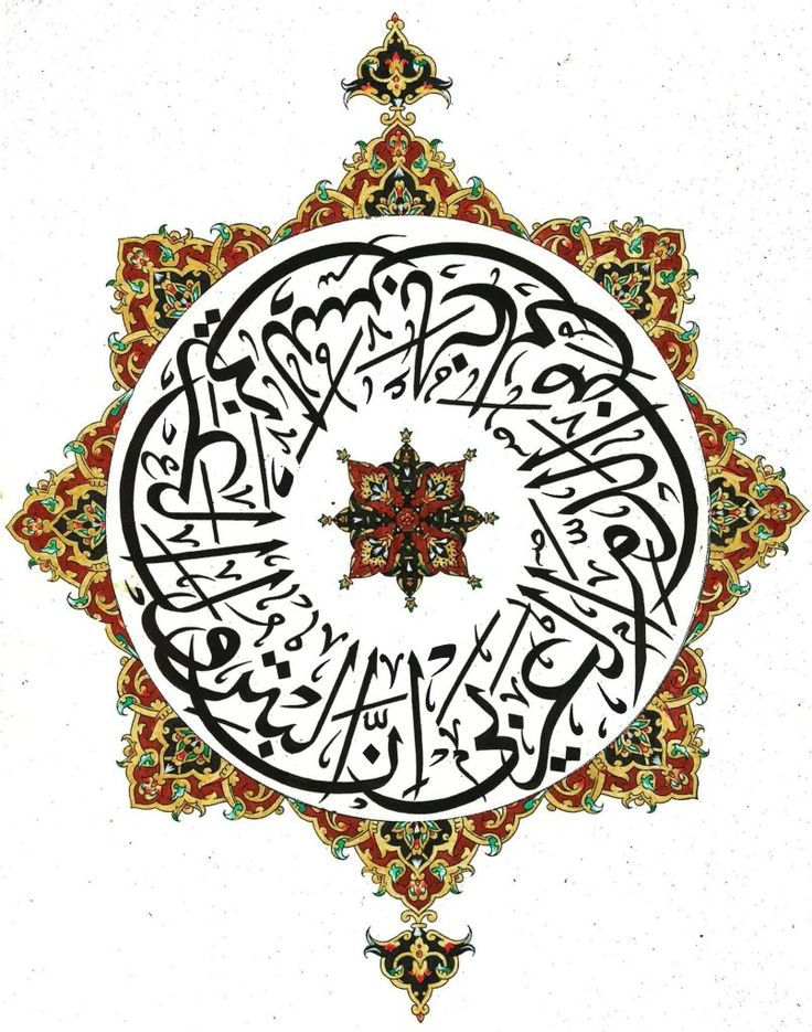 Best 25 Islamic Calligraphy Ideas On Pinterest Islamic