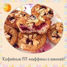 Кофейные диетические маффины с вишней - диетические кексы / диетические кейки - Полезные рецепты - Правильное питание или как правильно похудеть
