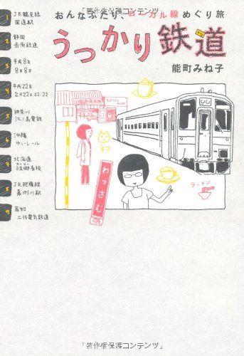 能町みね子 鉄道 - Google 検索