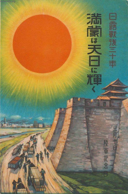 (postcard)- Russo-Japanese War 30th Anniversary Postcard-