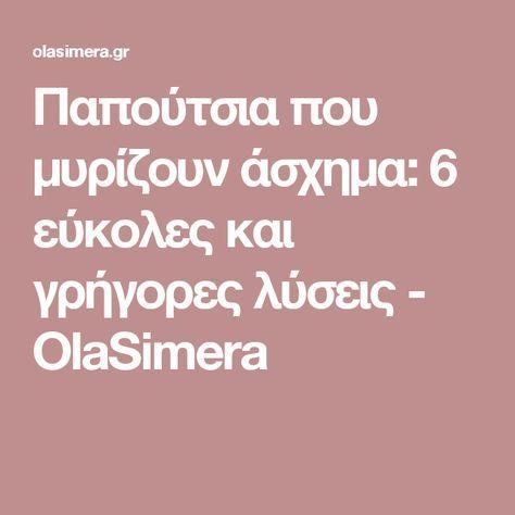 Παπούτσια που μυρίζουν άσχημα: 6 εύκολες και γρήγορες λύσεις - OlaSimera