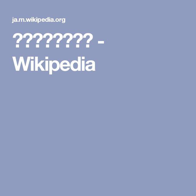 大日本皇道立教会 - Wikipedia
