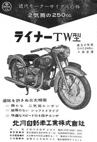 1955年 ライナーTW250cc 北川自動車工業株式会社(浜松市)