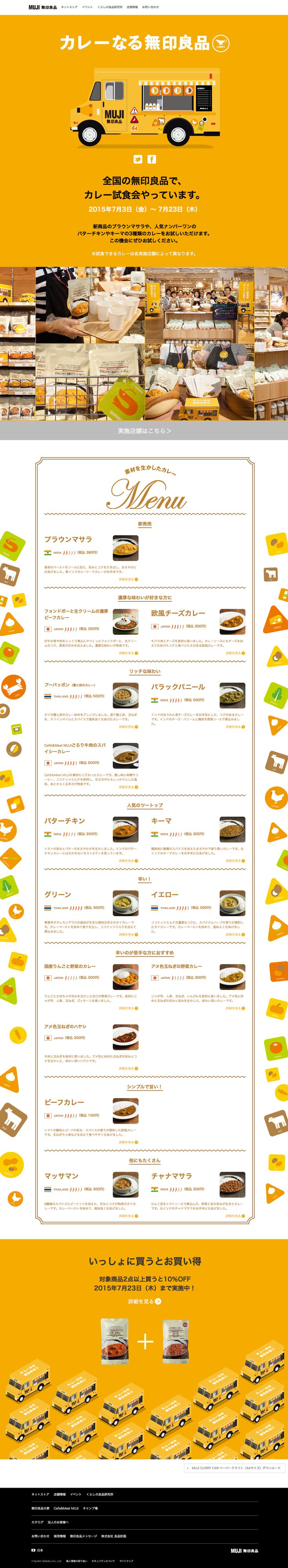 MUJI Curry