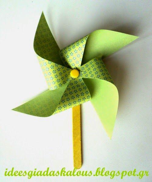 Ιδεες για δασκαλους: Φουρφουράκι ή ανεμόμυλος από χαρτί!