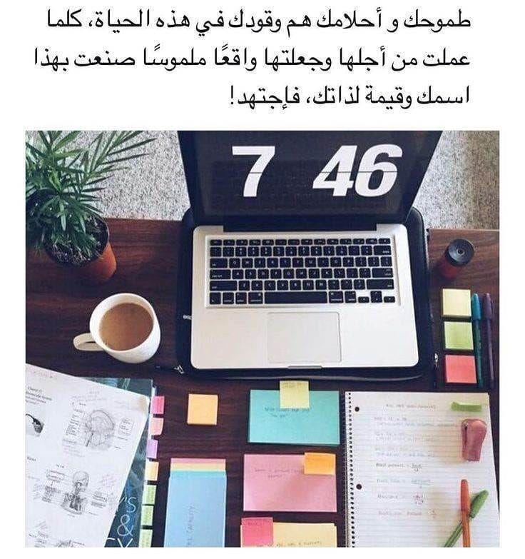 لا تتوقفوا عن ملاحقة احلامكم لا تتوقفوا عن الحلم أبدا انه الامر الوحيد الذي لن يستطيعوا سلبه منك Funny Study Quotes Arabic Quotes Study Motivation Quotes