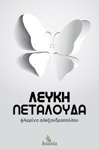Λευκή Πεταλούδα