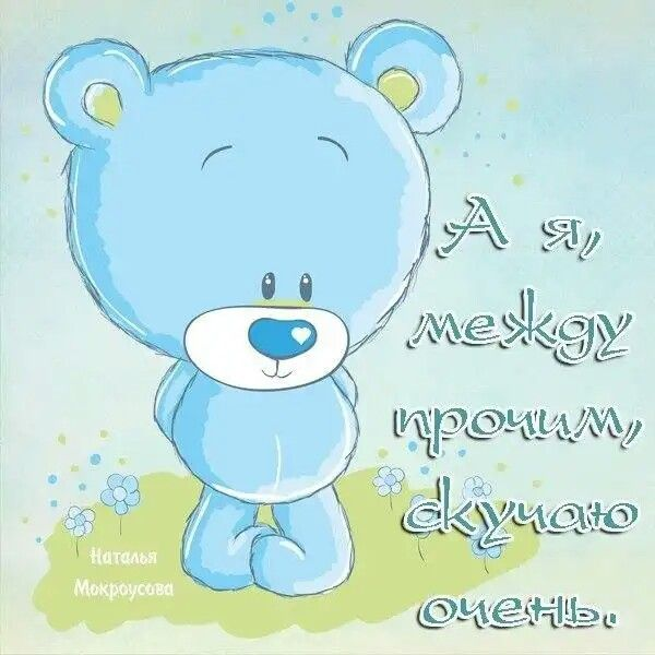 Картинки медвежонок с надписью малыш скучаю очень очень по тебе