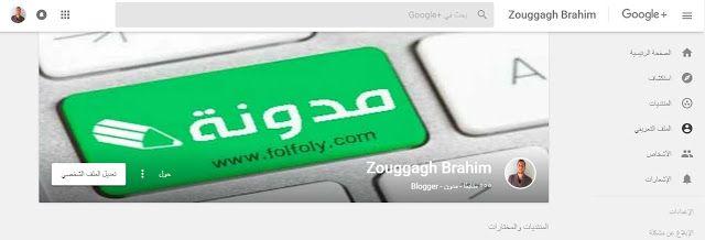 فولفولي التسجيل في جوجل بلس Google Plus وكيفية استخدامه بالعربي Google