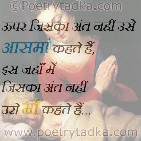 Mother And Son Quotes In Hindi: 27 Best Hindi Shayari Quotes Pictures Images On Pinterest