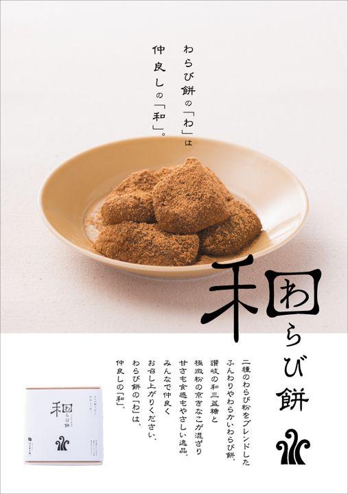 WORKS 六感デザイン ロゴや販促物を制作する、福井のデザイン事務所です: ポスターアーカイブ