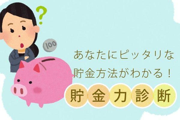 あなたにピッタリな貯金方法がわかる!貯金力診断