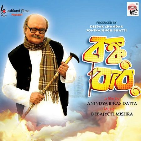 Bonkubabu (2014) - Bengali Movies | Reviews | Celebs | Showtimes | Tollywood News | Box Office | Photos | Videos - BongoAdda.com