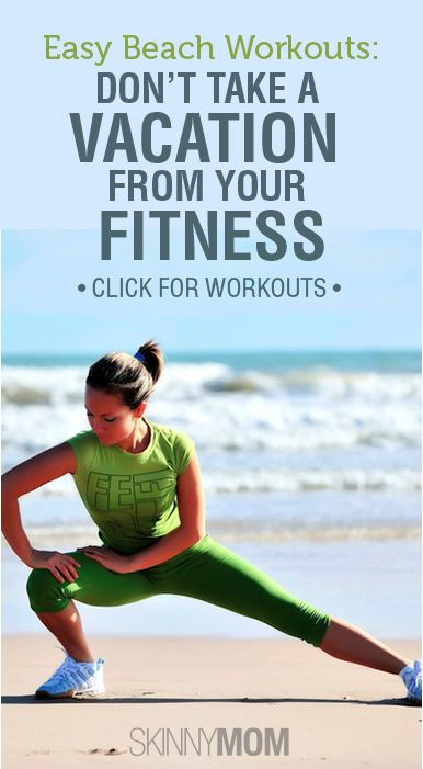 Don't Let Your Vacation Hinder Your Fitness This Summer! Get The Skinny On These Easy Beach Workouts!!!