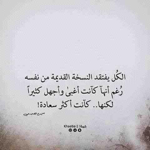 خلفيات و حكم رمزيات المرأة بنات فيسبوك الكل يفتقد نسخته القديمة Arabic Quotes Arabic Words Quotes