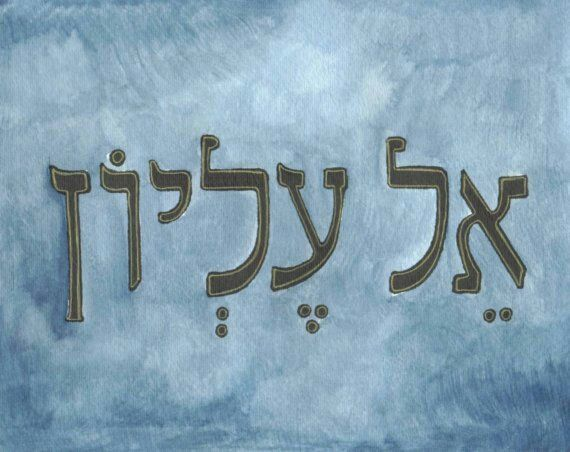 Nombres De Dios En Hebreo Elohim Nombres De Dios
