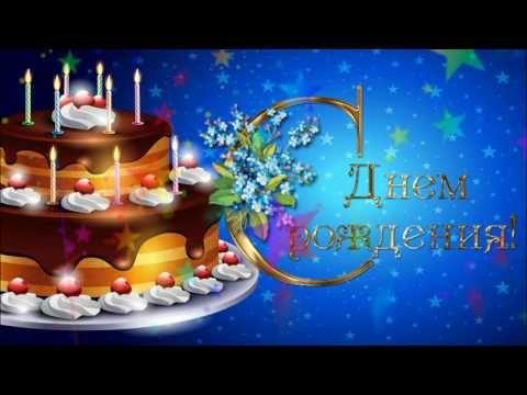 Футаж С днем рождения HD 1