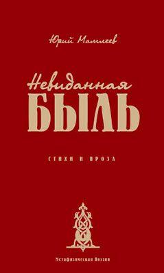 Автор:Юрий Мамлеев