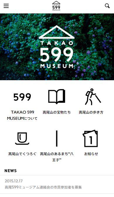 TAKAO 599 MUSEUM:登山指南網站