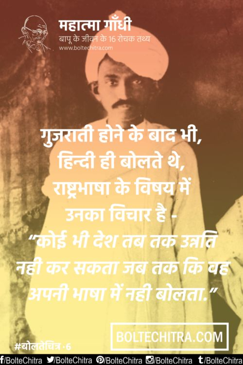 Facts About Mahatma Gandhi in Hindi  Part 7