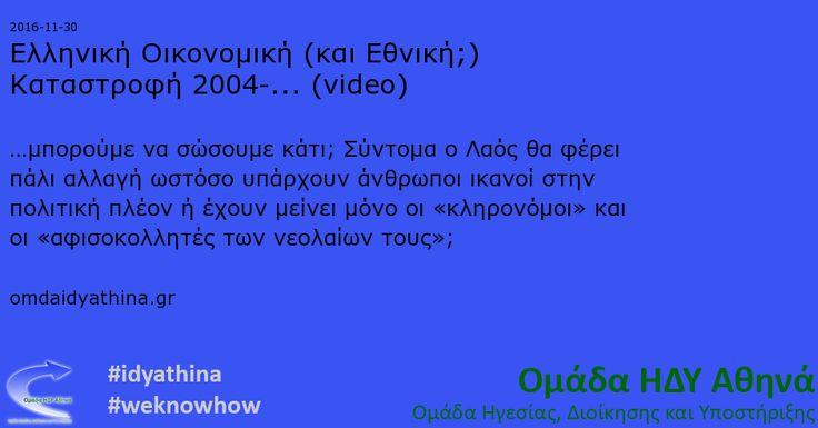Ελληνική Οικονομική (και Εθνική;) Καταστροφή 2004-... (video)  Σύνδεσμος για το βίντεο https://www.youtube.com/watch?v=Z4RxT08ZSv8  http://omadaidyathina.gr/ | Ομάδα ΗΔΥ Αθηνά | Ανάλαβε Καθήκοντα