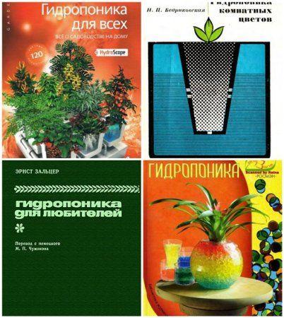 Гидропоника - Сборник из 4 книг (1965-2013) DjVu, PDF, FB2