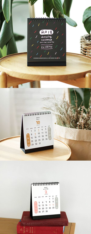 2018 Drawing Calendar