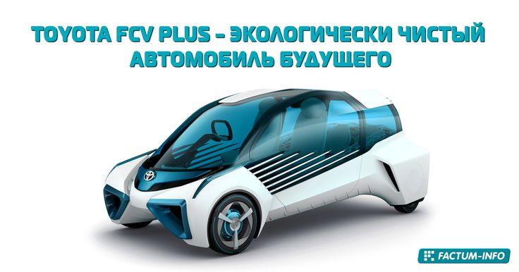 ☑️  Водородный концепт Toyota FCV Plus – экологически чистый автомобиль будущего 📹 Видеоролик, представляющий Toyota FCV Plus на Парижском Мотро Шоу ➡ https://factum-info.net/interesnoe/avtomobili/262-vodorodnyj-kontsept-toyota-fcv-plus-ekologicheski-chistyj-avtomobil-budushchego