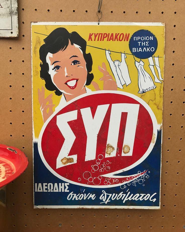 Vintage Cypriot ad. ❤️🇨🇾💙💛#Cyprus #advertising #vintage #retro #vintageadvertising