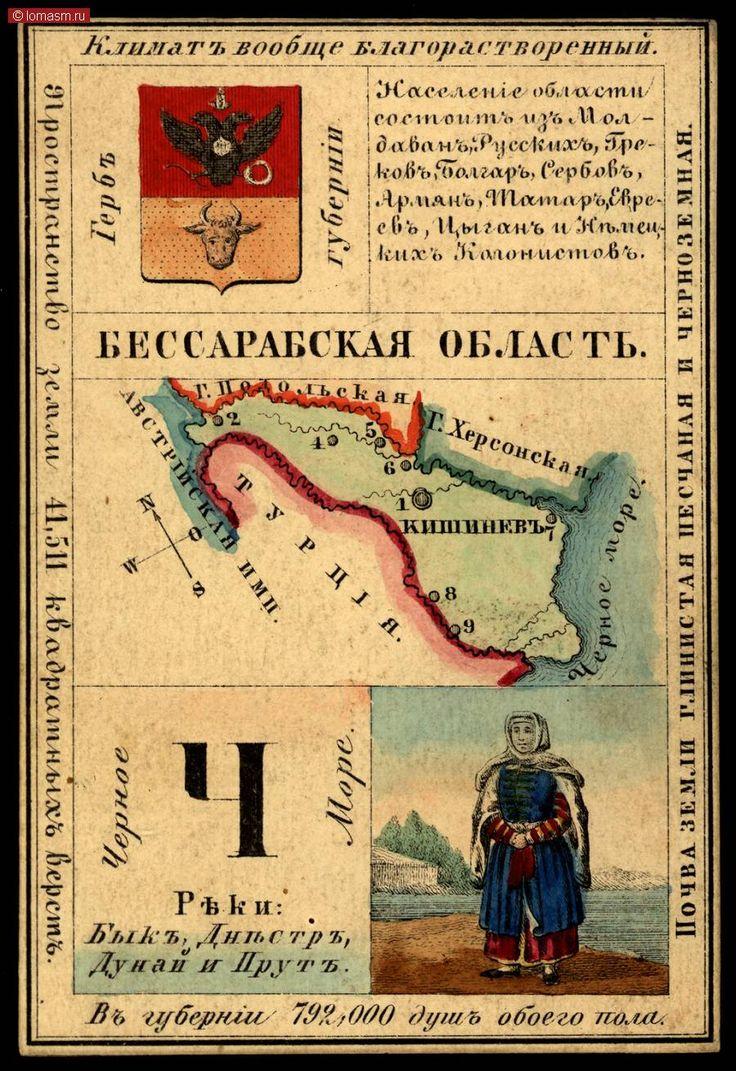 бессарабская губерния 1.jpg
