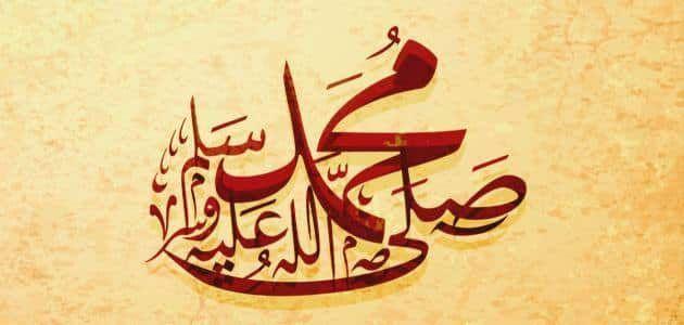 حياه الرسول Arabic Calligraphy Blog Posts Pray