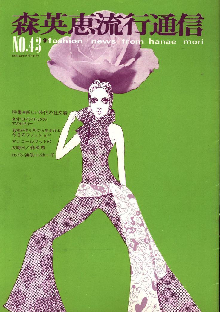 森英恵流行通信 1968年02月05日号 43