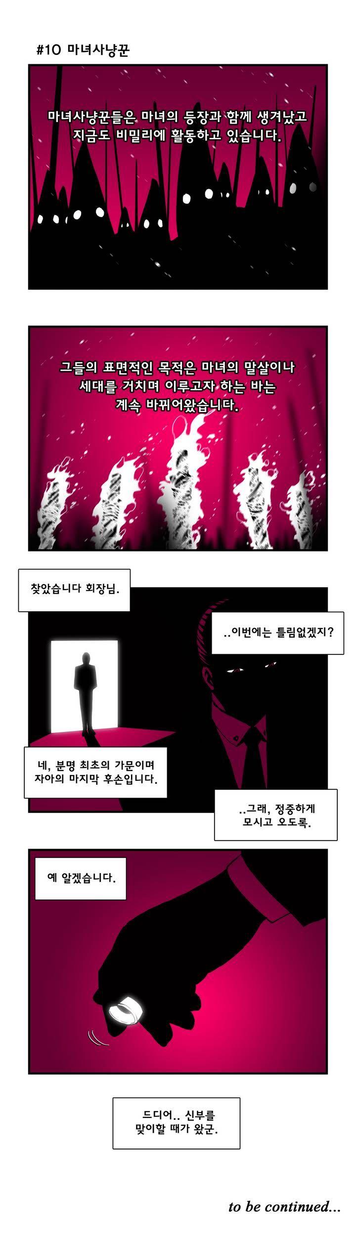 데일리 위치/프롤로그 - 레진코믹스 - 프리미엄 웹툰 & 만화 서비스