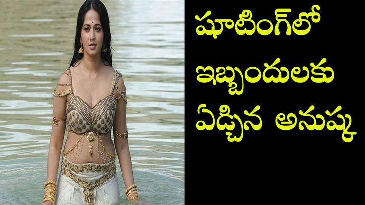 Anushka Crying At Shooting Spot | Anushka Latest News | అనుష్క ఎందుకు ఏడ...