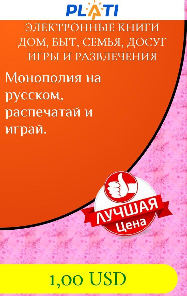 Монополия на русском, распечатай и играй. Электронные книги Дом, быт, семья, досуг Игры и развлечения