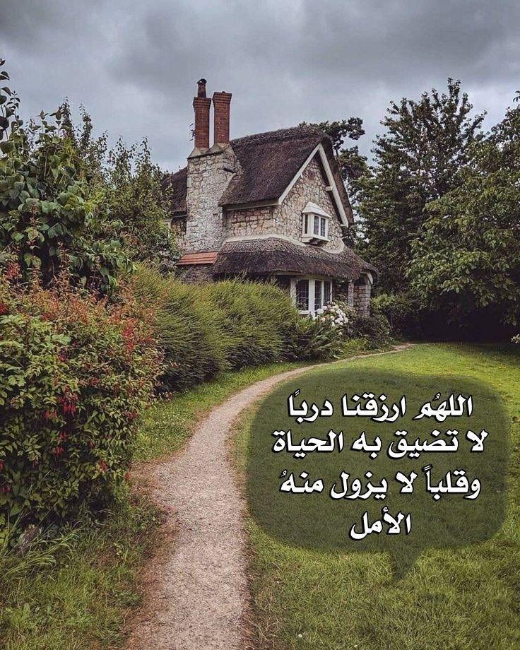 Pin By Dorarislamiah On منشورات صفحة سنرحل ويبقى الأثر Country Roads Romantic Love Quotes Country