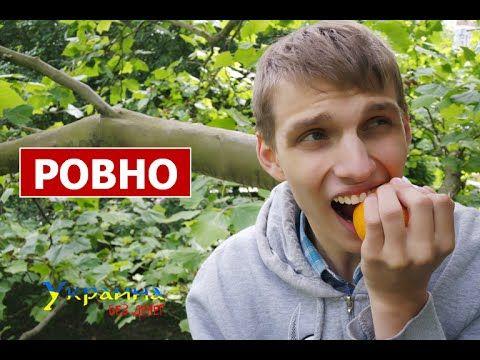 УКРАИНА БЕЗ ДЕНЕГ - РОВНО || Ярослав Гула