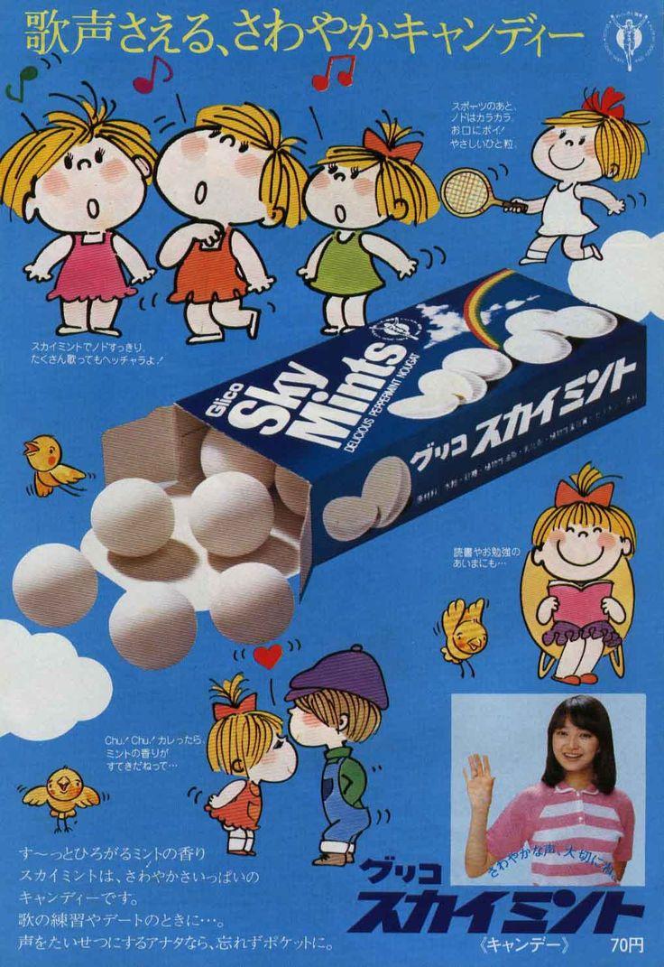 グリコ【スカイミント 広告】