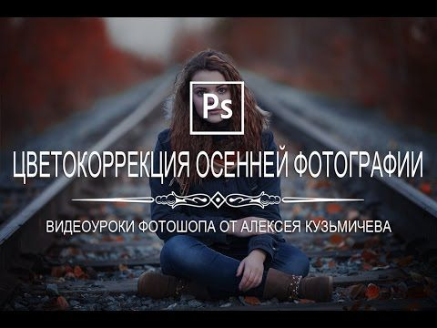Retouch Actions 2.0 (Экшены для ретуши 2.0): http://retouch-actions.ru Видеокурс Магия Цвета: http://color-magic.lpmotortest.ru -----------------------------...
