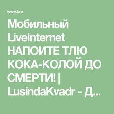 Мобильный LiveInternet НАПОИТЕ ТЛЮ КОКА-КОЛОЙ ДО СМЕРТИ!   LusindaKvadr - Дневник Люси  