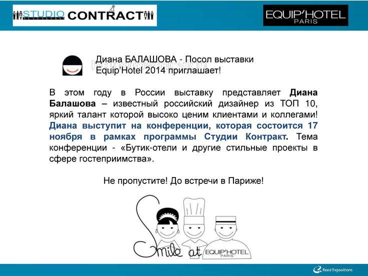 Не пропустите выступление Дианы Балашовой на конференции по дизайну, которая состоится 17.11 в 15:00 в Студии контракт!