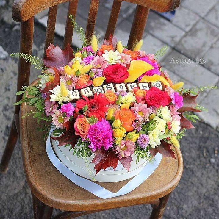 «С любовью» 5300 рублей  Букет с осенним настроением — хорошо продойдёт на осенние праздники, в том числе дни рождения, День знаний и День учителя.