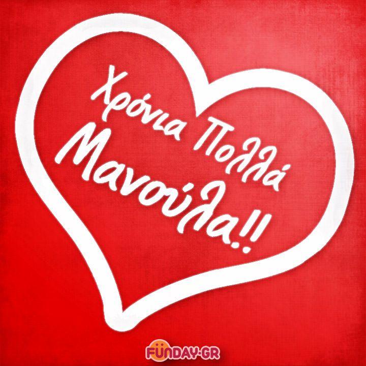 Χρόνια Πολλά Μανούλα. Ευχές για τη Γιορτή της Μητέρας.