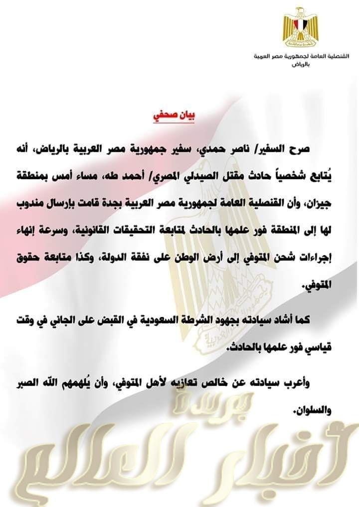 بيان صحفي متابعة دعاء عبد النبي Weather